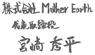株式会社 Mother Earth 代表取締役 宮崎秀平