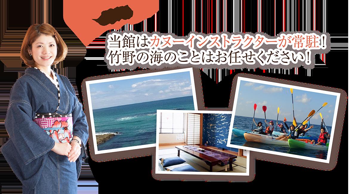 さらに!当館はカヌーインストラクターが常駐!竹野の海のことはお任せください!